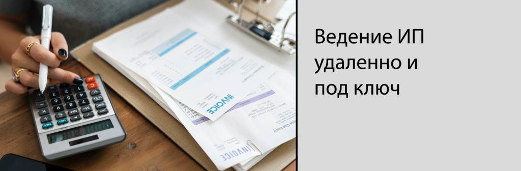 Ведение ип бухгалтерия цена санитарный день объявление образец